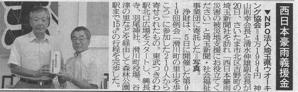 20180828093929_00001西日本豪雨被災地支援募金の記事20180817埼玉新聞社掲載