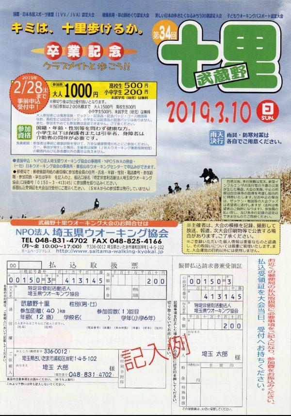 20190310-第34回武蔵野十里裏